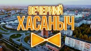 «Вечерний Хасаныч». Фильм о фильме