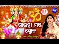 Gayatri Mantra Shloka ଗାୟତ୍ରୀ ମନ୍ତ୍ର ଶ୍ଳୋକ | Namita Agrwal | Odia Bhaktidhara