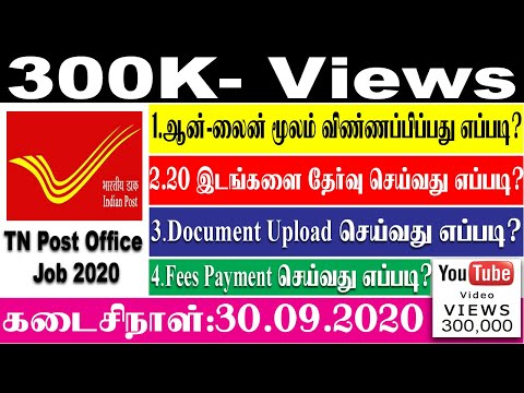 How To Apply online - TN Postal Circle GDS Recruitment 2020 3162 Postmaster Posts