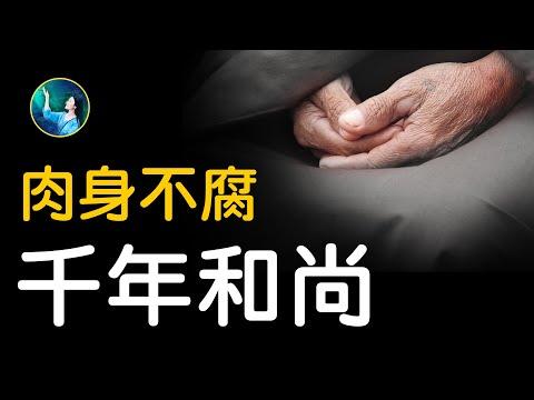 """中国千年不腐、不坏的人身在哪?人死后,还会长头发长指甲,遭文革洗劫的佛家至宝,#修行人 和普通人的""""可识别""""差异。"""