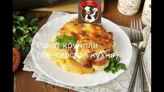 Рокот крумпли (Венгерская кухня)