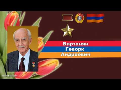 Армяне Герои Советского Союза,-Armenians-Heroes Of The Soviet Union