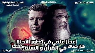 مناظرة بين الأخ رشيد والشيخ محمد الفيزازي
