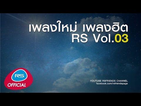 เพลงใหม่ เพลงฮิต RS Vol.03 | Official Music Long Play
