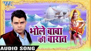 bhang ganja ya chilam bhole baba ki barat niranjan mishra nirala ji bhojpuri kawar bhajan