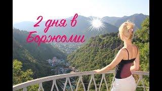 видео Отели бальнеологических курортов Грузии