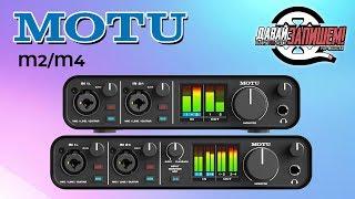 Звуковые карты MOTU M2 и MOTU M4