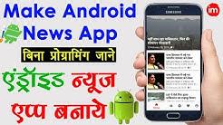 Make an Android News App in Just 30 Minutes - एंड्रॉइड न्यूज़ एप्प बनाना सीखे