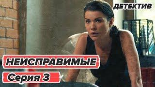 Сериал НЕИСПРАВИМЫЕ - 3 серия - Детектив HD | Сериалы ICTV