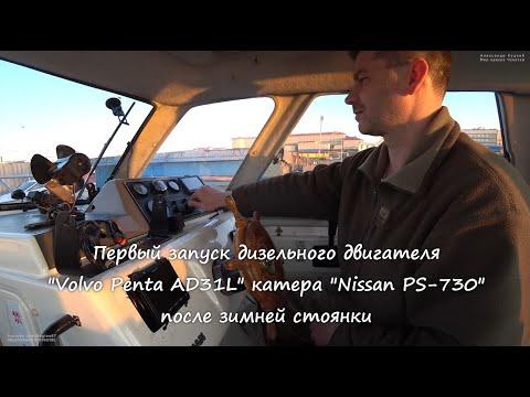 """Первый запуск дизельного двигателя """"Volvo Penta AD31L"""" катера """"Nissan PS-730"""" после зимней стоянки"""