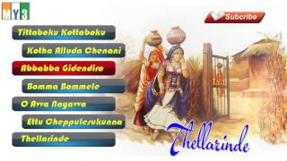 "Telangana Folk Songs Janapadalu - ""Thellarindhe"" JUKEBOX"