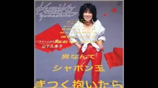 山下久美子 - バスルームから愛をこめて