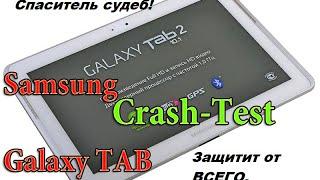 Приключения Petruchio: Crash Test 'TAB 2' ( Samsung Galaxy Tab )