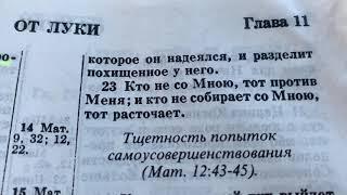 735 Воскресенье. Чтение Библии