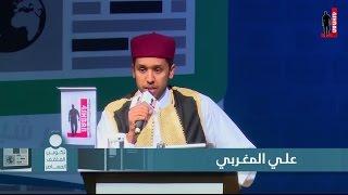 تلاوة علي المغربي - مؤتمر فورشباب السادس بتركيا 2015