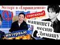 Интервью Виталий Карпанов напишет песню Димашу Кудаи бергену Эксперт о Евровидении 2019 mp3