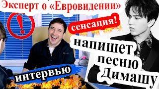 Интервью. Виталий Карпанов напишет песню Димашу Кудайбергену / Эксперт о