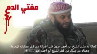 كعكه شيخ الفتن و الإغتيالات يدعشن القاضي أبو أحمد عيون ليغتاله بيد عصاباته الإجرامية