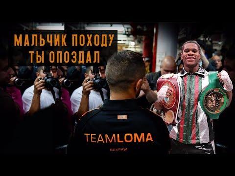 Дэвин Хэйни против того чтобы Ломаченко стал абсолютом [Lendl ch]