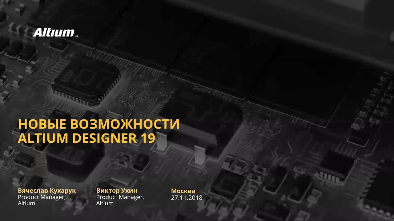 Altium Designer 20, 19 скачать торрент бесплатно на русском