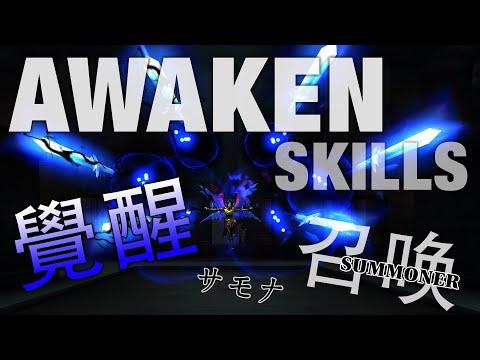 【アヴァベル】Avabel -All Summoner (サモナー) Awaken Skills