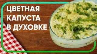 САМАЯ ВКУСНАЯ цветная КАПУСТА в духовке  [Simple Food - видео рецепты]