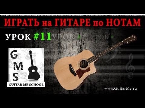 НОТНАЯ ГРАМОТА для гитаристов - Урок 11. ПЕРВАЯ ПЬЕСА