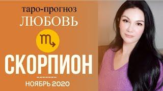 ♏СКОРПИОН ЛЮБОВЬ НОЯБРЬ 2020 I Сложные отношения I Гадание на картах онлайн