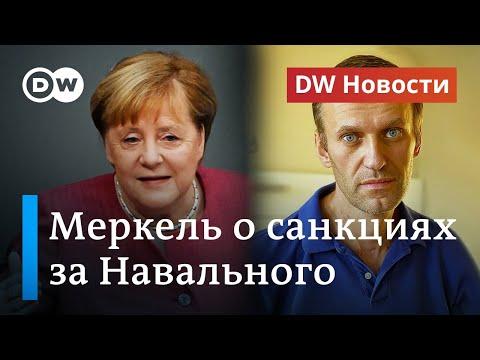Меркель о санкциях