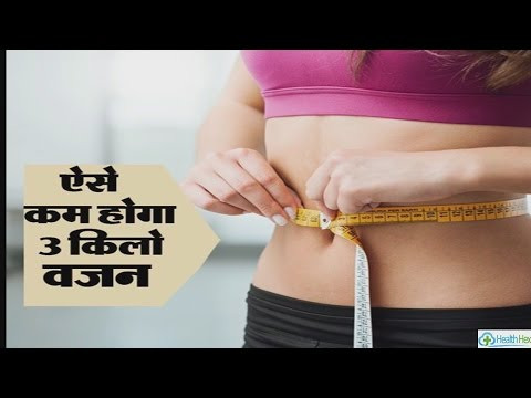 "3 kg weight loss in 10 days without exercise ""  व्यायाम के बिना सिर्फ 10 दिन में 3 किलो वजन घटाये """