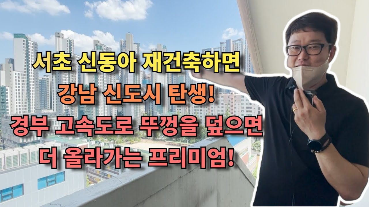 빠숑의 아파트역사-42탄-서초 신동아아파트(1978년준공)