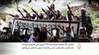 فيديو.. مقتل 13 مدنيًا و 3 جنود فى هجوم لطالبان باكستان
