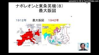 日本では大日本帝国の最大版図を隠して学校でも教えないし、一般の歴史...