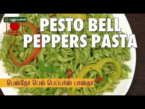 Pesto Bell Peppers Pasta Recipe | Puthuyugam Recipes