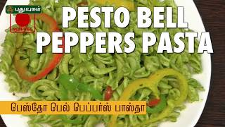Pesto bell peppers Pasta Recipe | Puthuyugam Recipes