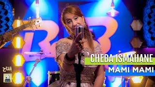 Cheba ismahen - Mami Mami |شابة اسمهان -مامي مامي  Officiel Clip 2021 (Style Medahatte )