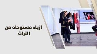 حنان دروزة - ازياء مستوحاه من التراث
