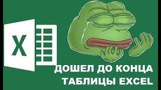 ДОШЕЛ ДО КОНЦА ТАБЛИЦЫ EXCEL!