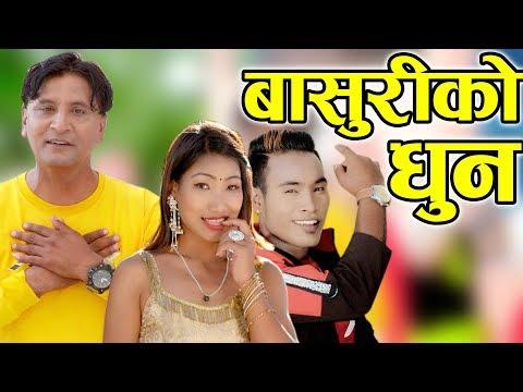 new-lok-dohori-song-|-basuriko-dhun-|-बासुरीको-धुन-|-bhojraj-kafle-&-aakriti-shrestha