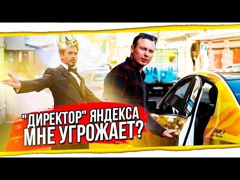 """Директор"" Яндекс такси меня УВОЛИЛ ?"