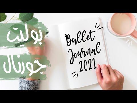 BULLET JOURNAL 2021 - تخطيط العام الجديد: بوليت جورنال