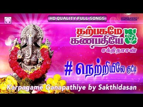 Karpagame Ganapathiye | Sakthidasan | Vinayagar Songs