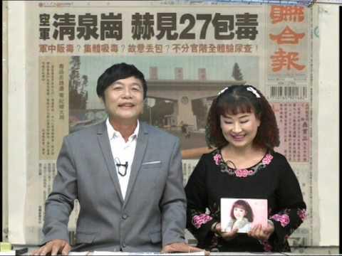 106年2月22日 阿錡to新聞 - YouTube