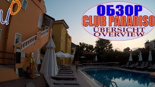 Club Paradiso Hotel 5*. Обзор отеля /  Hotel Overview / Hotelübersicht. Turkey