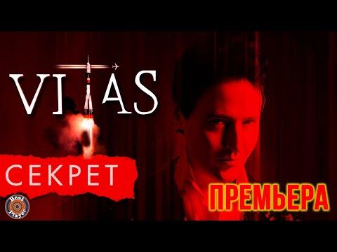 Витас - Секрет (Аудио 2019) ПРЕМЬЕРА