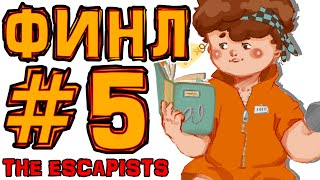 [TE.] #5 ПОБЕГ (ФИНАЛ) • The Escapists + Монтажер