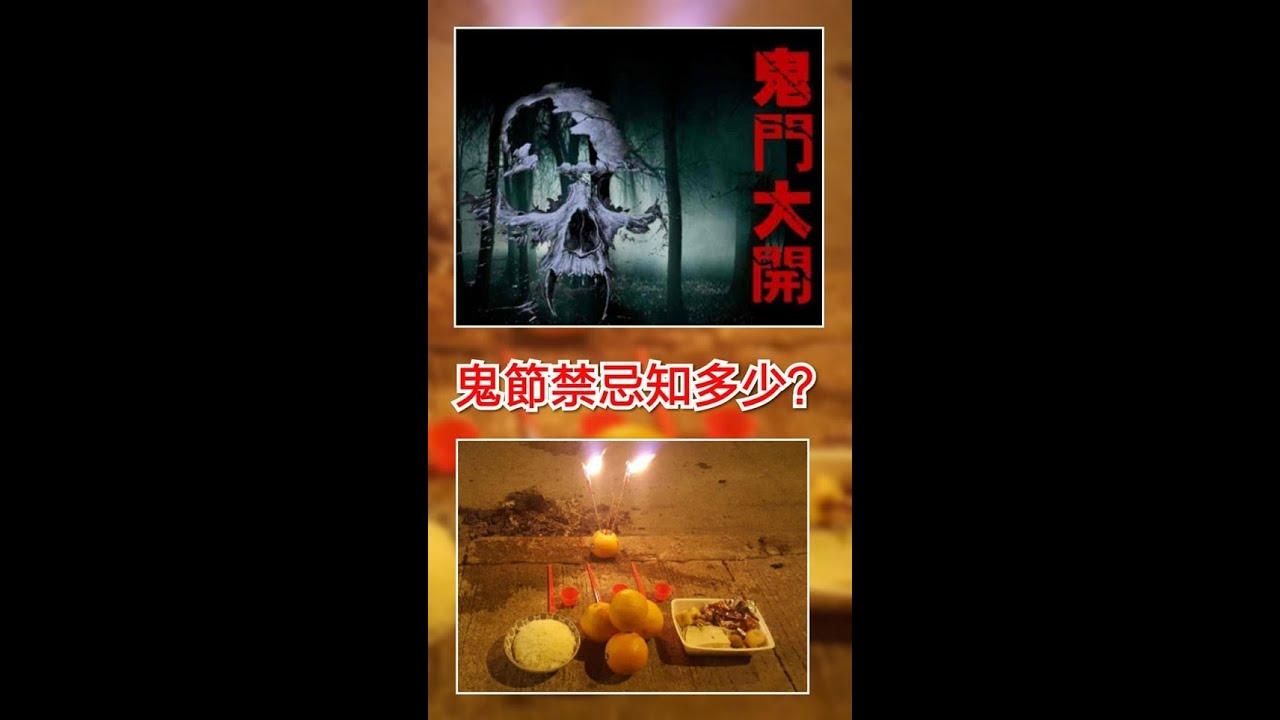 香港靈異檔案 2019-08-09《鬼門?關大開。禁忌有幾多??》 - YouTube