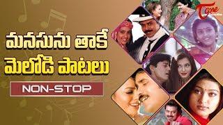 మనసును తాకే మెలోడీ పాటలు | Heart Touching Melody Songs Telugu | Non Stop Collections