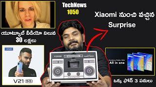 TechNews 1050 || iQOO 7,Samsung M42 5G, Oppo A74, vivo V21, Motorola G60, G40 Fusion Etc...