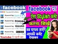 How to do Stylish Comment on facebook || 2018 Latest new trick || In Hindi